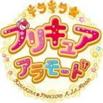 キラキラ☆プリキュアアラモードのキャラクター名はどうなる? プリキュアアニメ2017のタイトルが発表