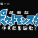 ポケモン映画2017「キミにきめた」は初代1話のリメイクストーリー!? 劇場版にホウオウが初出演