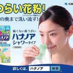 小林製薬「ハナノア」の電車広告のモデルはあのCM女優だった!?(画像、wiki風プロフィールあり)