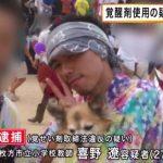 枚方市立桜丘小学校の教師・喜野遼のフェイスブックを特定 覚醒剤のほか、ゲイの疑いも