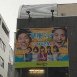 静岡第一テレビの新番組「マルシェア」、何事もなく放送スタート 藤原恭一アナの逮捕には言及せず