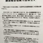 明大生の男、息子を露出してコンビニ前で放尿 「該当者は名乗り出なさい」と学校が警告