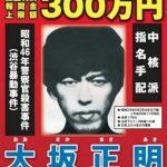 大坂正明容疑者を逮捕 現在は家賃7万のマンションを中核派アジトで潜伏