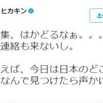 【5月29日】ヒカキン、1日で東京→沖縄→北海道へ飛んでいたwwww