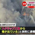 【5月19日】兵庫・尼崎市で火事 現場のスクラップ置き場の場所を特定