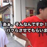 フィッシャーズ・ンダホのTシャツ、無許可で売られていたwwww 販売元は文字入りTシャツで有名なあの会社だった