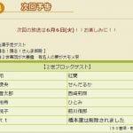 橋爪遼容疑者、6月6日の「踊る!さんま御殿」ゲスト出演予定だった ドラマ「やすらぎの郷」竜村剛役でも活躍