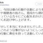 【炎上】ヒカルがVALU事件を謝罪 儲けたビットコインは自社株買いに充てファン向けの株主優待を作ると発表