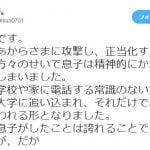 博多高校の教師暴行の加害生徒・梅野笙の母親がツイッターに登場 とんでもない発言をしてしまうwwww