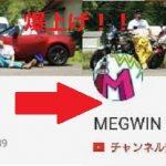 「MEGWIN TV」のチャンネル登録者数が一夜で爆上げ! マホトのちからってすげー!