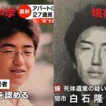 座間市アパート遺体事件の犯人・白石隆浩の中学卒アル写真公開 同級生「普通の目立たない地味な男子だった」「女子人気は全くなかったよ」