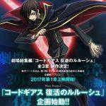 【3期】コードギアス 復活のルルーシュのストーリーはどうなる? 10周年イベントで新作アニメが発表