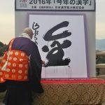 今年の漢字2016、歴代で2回選ばれた「金」に決定で批判殺到ww その理由とは?