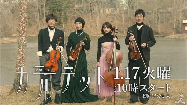 高橋一生のドラマ「カルテット」の「逃げ恥」超え視聴率が厳しい理由ww 初回放送の評価は「そこそこ」の結果へ