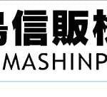 【神栖市発砲事件】鹿島信販株式会社の社長「犯人の冨田善広は真面目な人間だった」