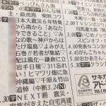 【3.11】NHKのテレビ欄の演出が感動的! 縦読みすると・・・