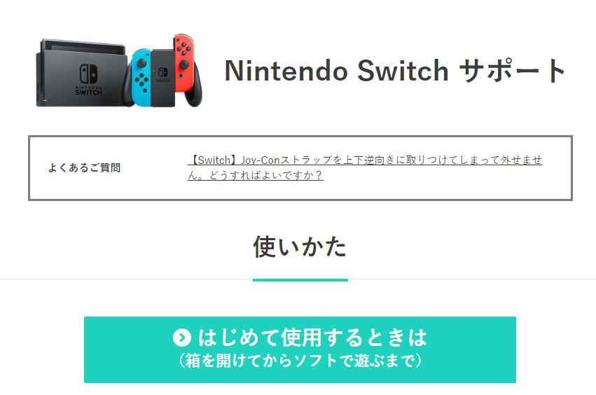 【任天堂スイッチ】説明書→サポートサイト移行に賛否 「大変ありがたい」「読むの好きなのに残念」