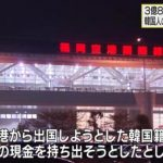 【福岡強盗事件】逮捕された韓国籍の犯人と会社員の被害者の情報まとめ 被害男性が怪しい、グルとの声も