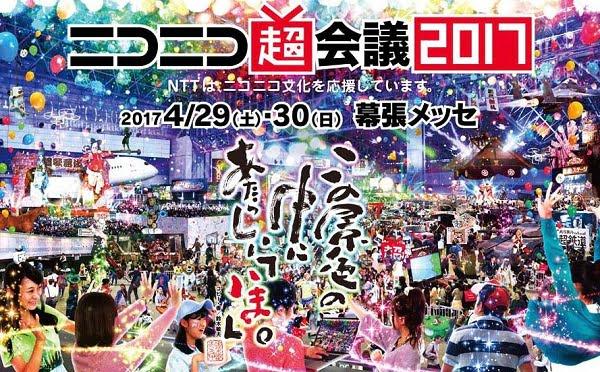 【ニコニコ超会議2017】コスプレ写真まとめ 2Bまんまでやばいwwww