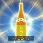 ちびまる子ちゃん、に架空の日本酒「天梅泉」が登場! そのモデルは「静岡幻の酒」と呼ばれるあれだった!?