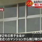 仙台市青葉区で中学生が、いじめ自殺 中学校を特定