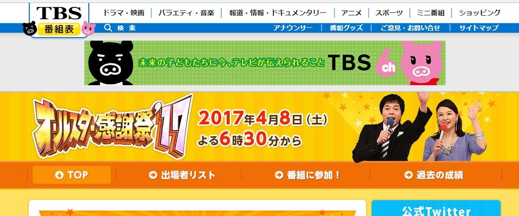 TBS「オールスター感謝祭2017」面白・放送事故まとめ 鈴木奈々の大開脚がやばすぎるww