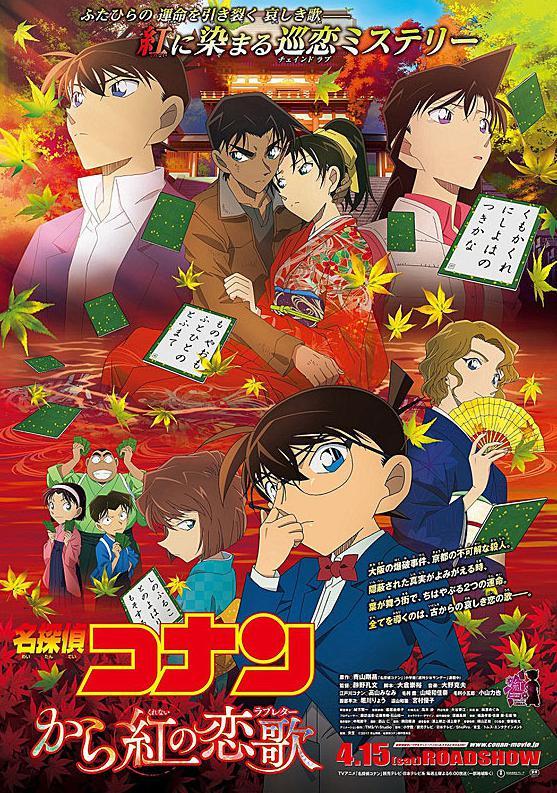 「名探偵コナン から紅の恋歌」に高評価レビュー殺到 2018年の映画も期待できそう!!