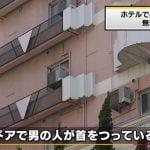 神戸市中央区で無理心中か 現場のラブホテルの場所はどこ?