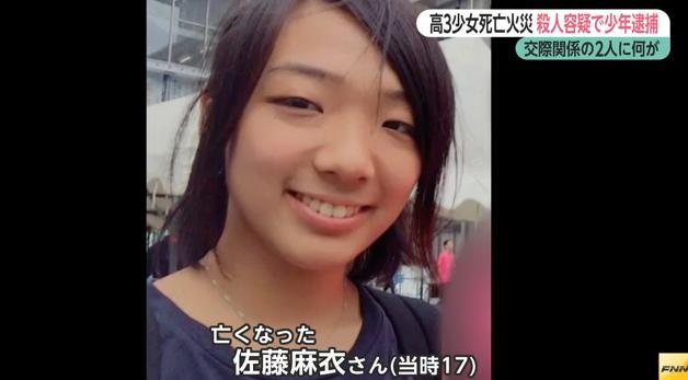 東京・台東区の殺人事件で女子高生、佐藤麻衣さん死去 在学してた都立高校はどこ、か特定