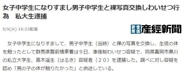 群馬の大学生・高木遥生のインスタ・ツイッターを特定 ホモではなく、バイだった
