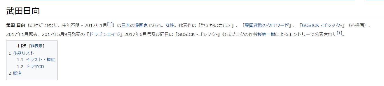 漫画家・武田日向さんの年齢は29歳とのデマが拡散 本当はいくつだったのか?