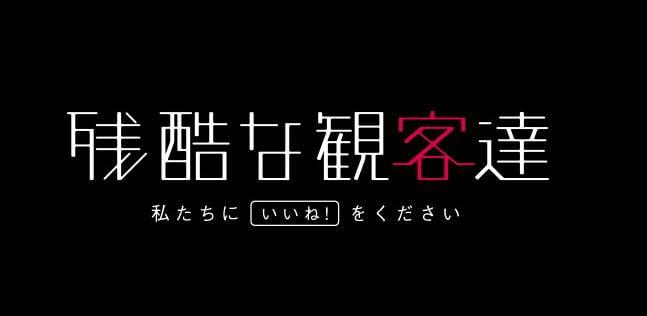 欅坂46主演ドラマ「残酷な観客達」ロケ地を特定 東京都内の山奥の学校だったwwww