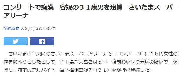 宮本裕樹のFacebook特定 ワンピース好きのイケメンだったww(顔写真画像あり)