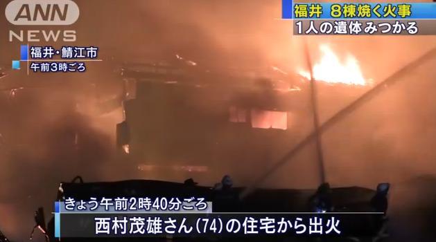 福井県鯖江市で火事 現場の場所はどこ、か特定(地図あり)