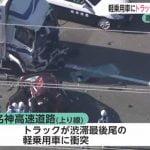 【5月18日】名神高速で玉突き事故 追突のトラック会社はどこ、か特定