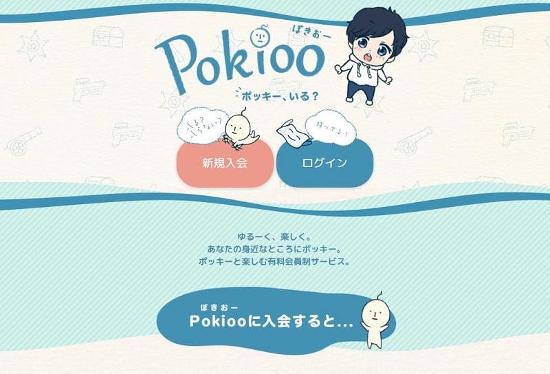 ユーチューバー・ポッキーのファンサイト「Pokioo」がオープン! はじめしゃちょーに続き、UUUMから二人目wwww
