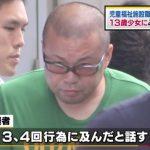 山口隆央を逮捕 勤務先の神奈川・平塚市の施設を特定