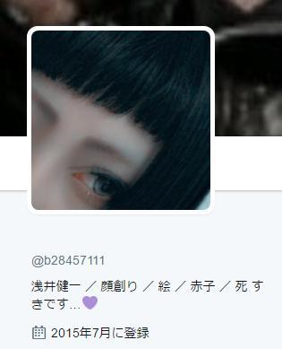 【近況】狩野英孝の相手地下アイドル・飛沫真鈴がツイッターで爆弾発言wwww