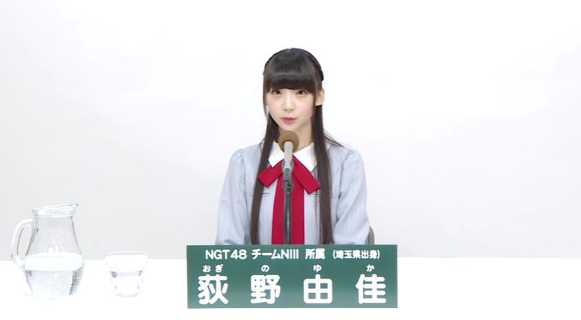 NGT48・荻野由佳が「不正」「ブス」などと叩かれる理由とは?