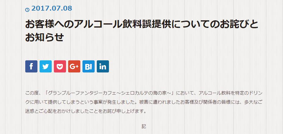 【大阪店】グラブルカフェ運営の「株式会社レッグス」、コナンカフェでもやらかしていた【アルコール混入騒動】