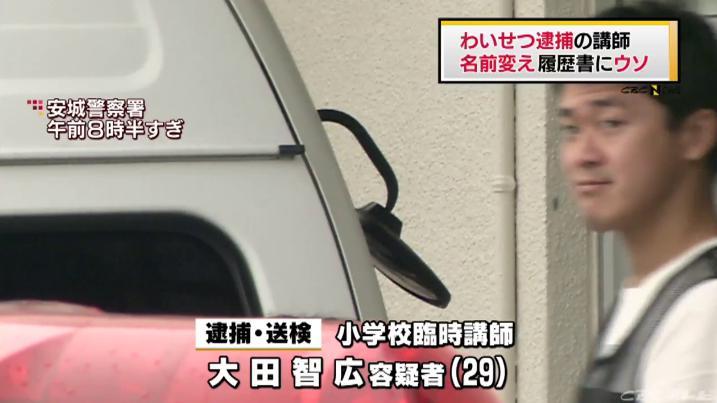 大田智広容疑者の改名前の本名を特定 姓はそのままで名前だけ変更していた【愛知・知立市立小学校の臨時講師】