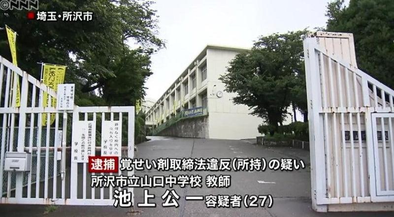 所沢市立山口中学校の教師・池上公一を逮捕 生徒から悲しみの声