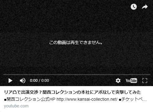 【悲報】ヒカル、関西コレクション本社に突撃した動画を非公開 来年以降の出演も絶望的に