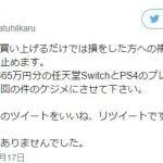 【詐欺】ヒカル「Valu事件のケジメとして5465万円分のSwitchとPS4のプレゼント企画を実施します!」→実はこれ・・・