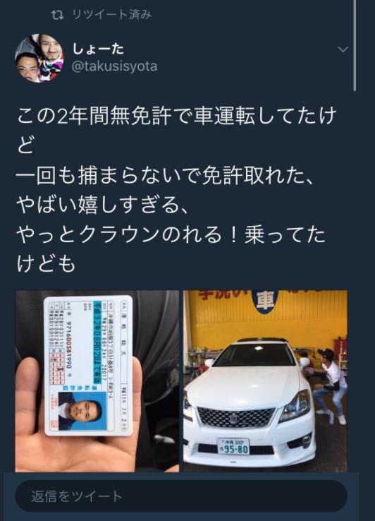 【炎上】しょーた@takusisyota「2年間無免許運転してたけど一回も捕まらないで免許取れたわ(ドヤッ)」→無事通報され逮捕へ【バカッター】