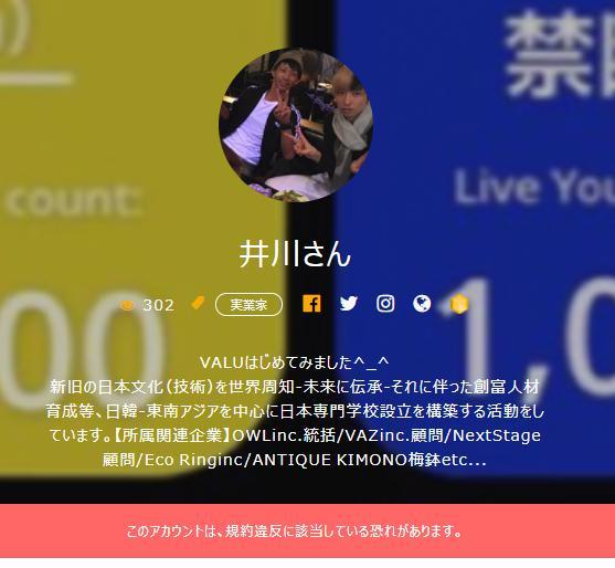 ヒカルの師匠・井川さん、VALU事件に言及 「自分は手伝っていただけです」