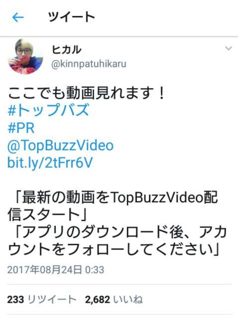 【炎上】ヒカルのVALU事件による「TopBuzz Video」への風評被害がやばい「詐欺師が紹介してたのでアンインストールしました」