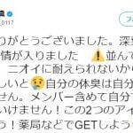 松村香織の体臭ツイートに男オタが激怒 「女性の香水の方が臭いだろ」「臭いやつはイベントに参加するなってか?」