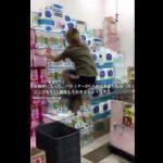 店内でトイレットペーパーの山を駆け上るバカ現る その正体はなんと・・・