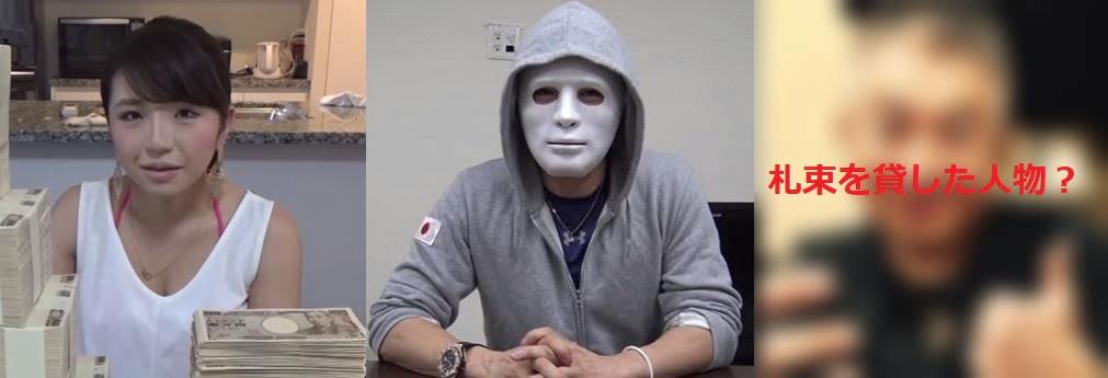 富豪YouTuber・セリナ「ラファエルさんがふざけて私のお金をアップしただけです。笑」【札束使い回し疑惑】